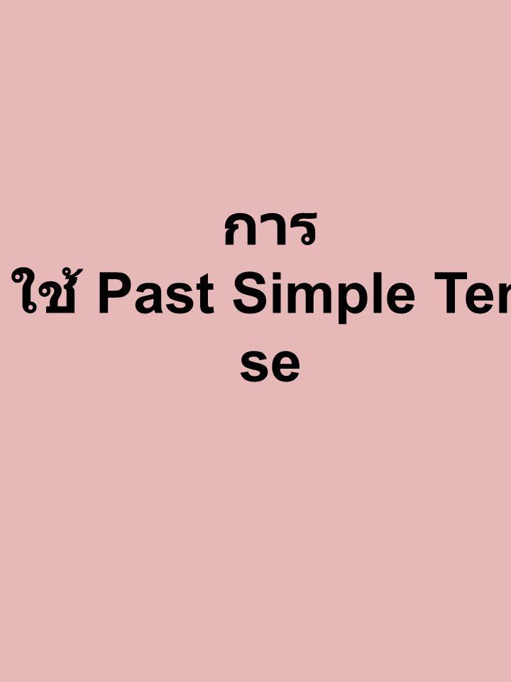 การใช้ Past Simple Tense