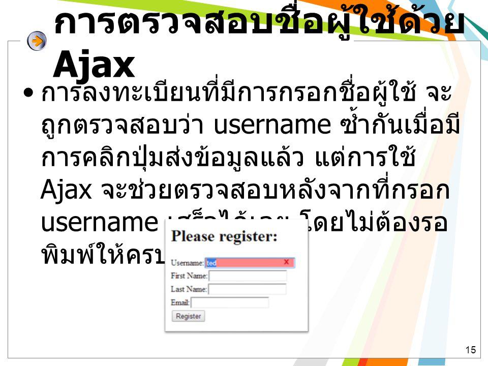 การตรวจสอบชื่อผู้ใช้ด้วย Ajax