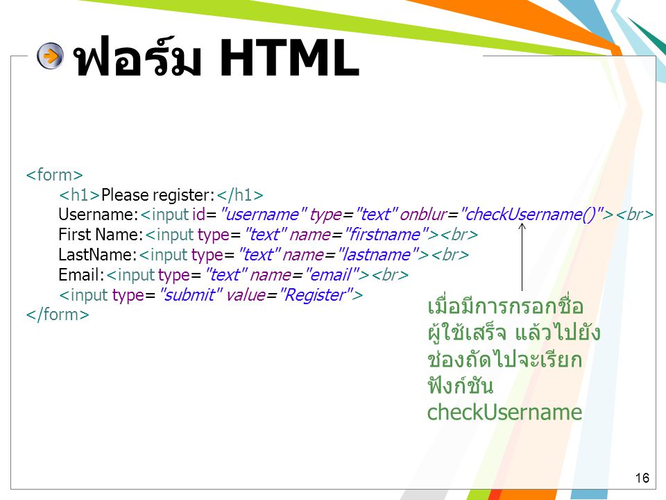 ฟอร์ม HTML <form> <h1>Please register:</h1> Username:<input id= username type= text onblur= checkUsername() ><br>