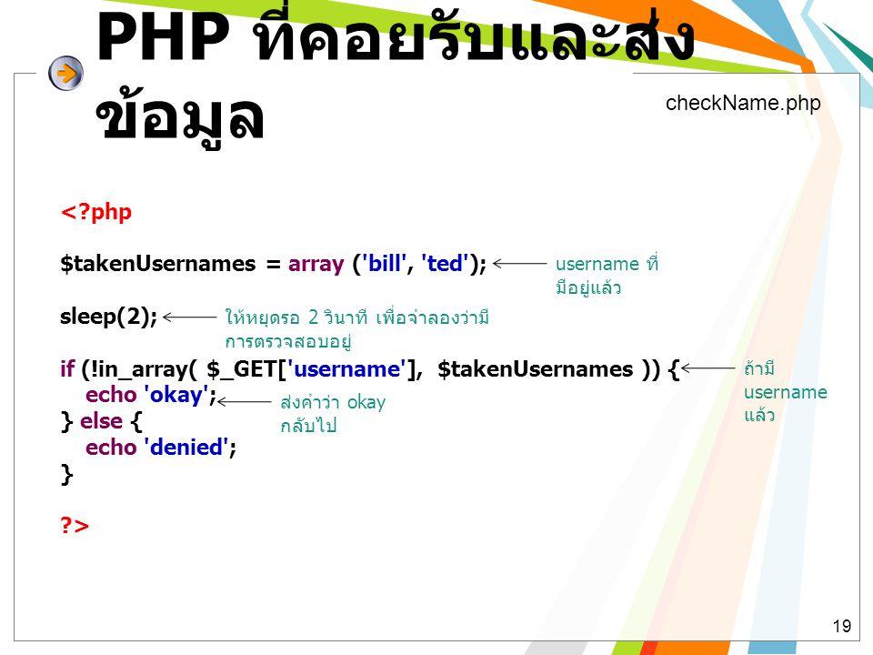 PHP ที่คอยรับและส่งข้อมูล