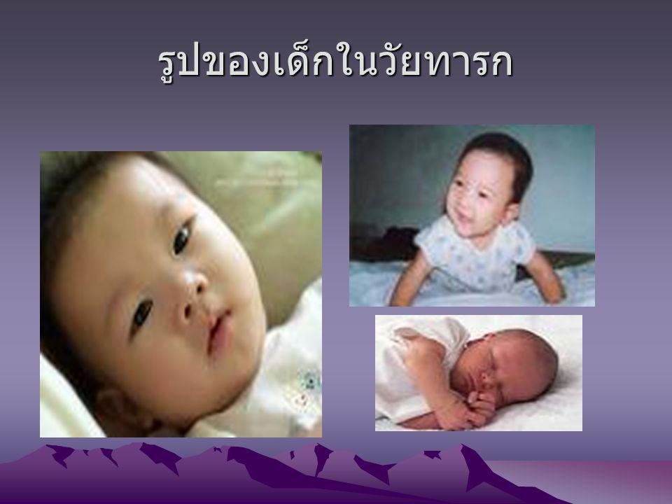 รูปของเด็กในวัยทารก