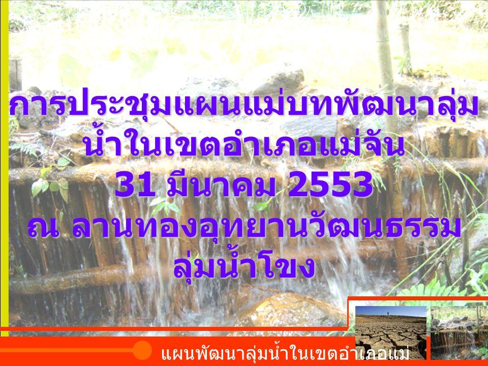 การประชุมแผนแม่บทพัฒนาลุ่มน้ำในเขตอำเภอแม่จัน 31 มีนาคม 2553 ณ ลานทองอุทยานวัฒนธรรมลุ่มน้ำโขง