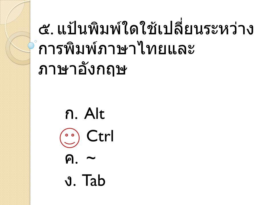 ๕. แป้นพิมพ์ใดใช้เปลี่ยนระหว่างการพิมพ์ภาษาไทย และภาษาอังกฤษ