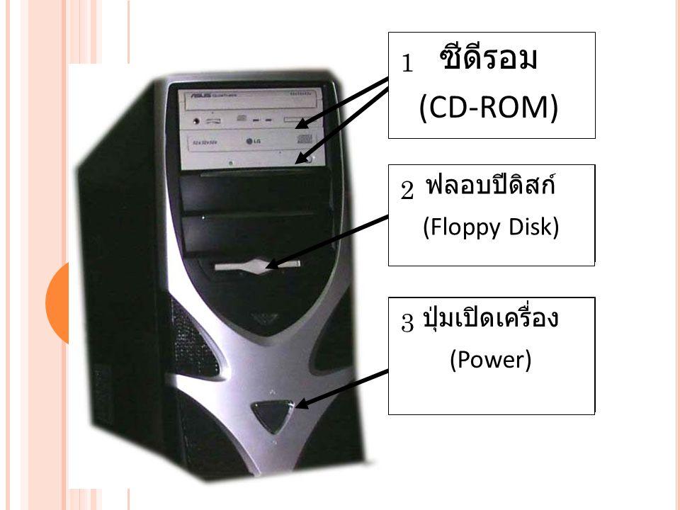 ซีดีรอม (CD-ROM) 1 ฟลอบปีดิสก์ 2 (Floppy Disk) ปุ่มเปิดเครื่อง 3