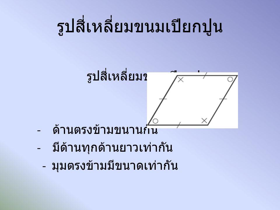 รูปสี่เหลี่ยมขนมเปียกปูน