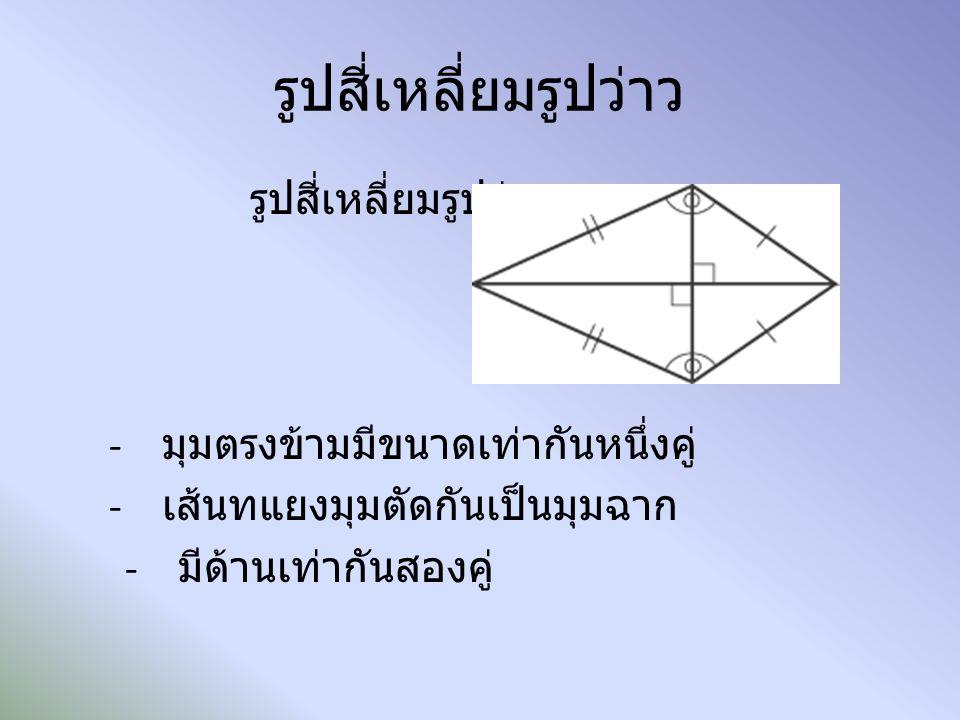 รูปสี่เหลี่ยมรูปว่าว