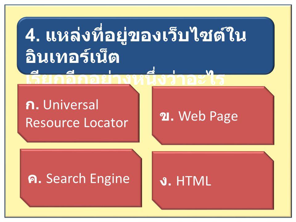 4. แหล่งที่อยู่ของเว็บไซต์ในอินเทอร์เน็ต เรียกอีกอย่างหนึ่งว่าอะไร