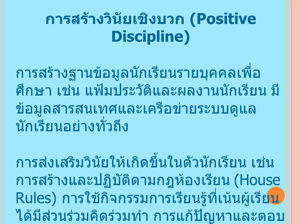 การสร้างวินัยเชิงบวก (Positive Discipline)