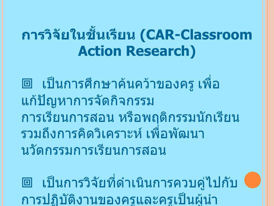 การวิจัยในชั้นเรียน (CAR-Classroom Action Research)