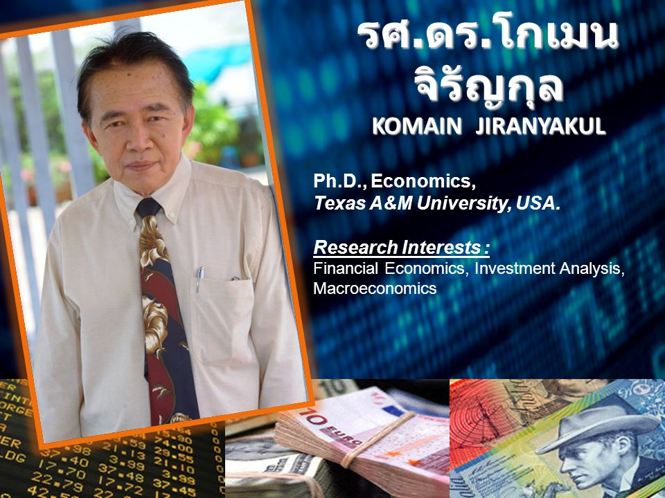 รศ.ดร.โกเมน จิรัญกุล KOMAIN JIRANYAKUL