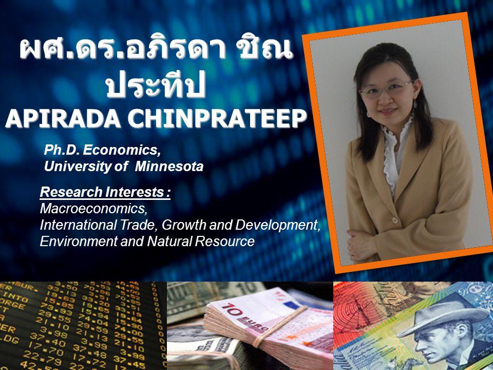 ผศ.ดร.อภิรดา ชิณประทีป APIRADA CHINPRATEEP Ph.D. Economics,