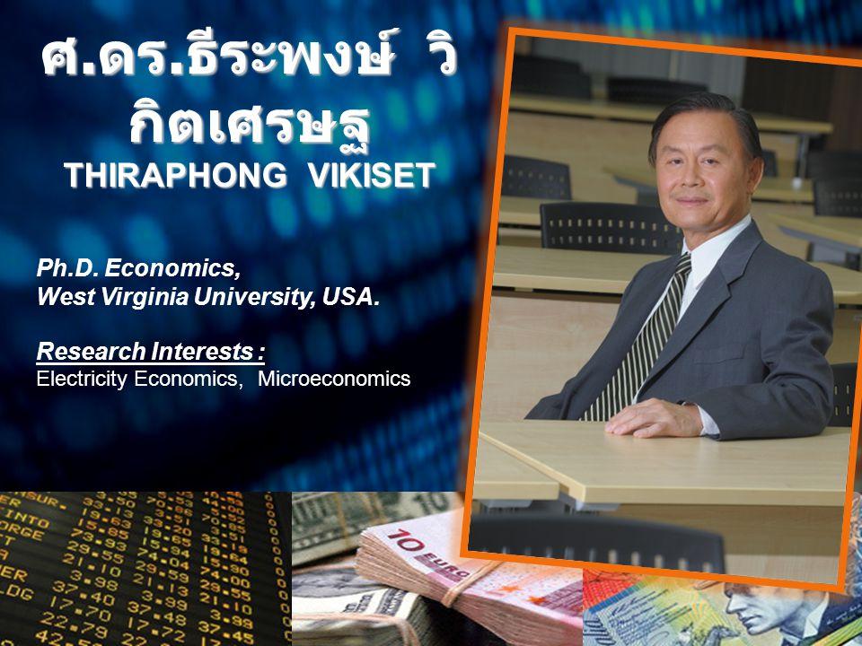 ศ.ดร.ธีระพงษ์ วิกิตเศรษฐ THIRAPHONG VIKISET