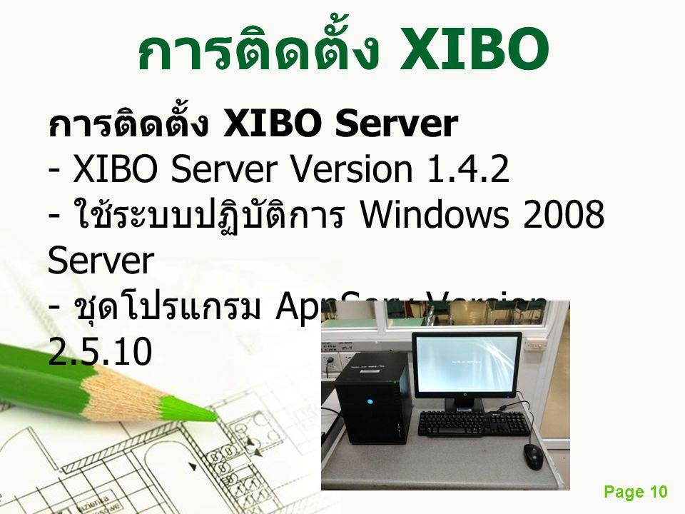 การติดตั้ง XIBO การติดตั้ง XIBO Server - XIBO Server Version 1.4.2 - ใช้ระบบปฏิบัติการ Windows 2008 Server - ชุดโปรแกรม AppServ Version 2.5.10.