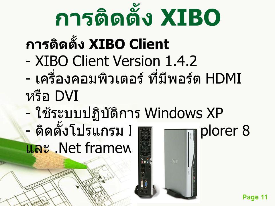 การติดตั้ง XIBO