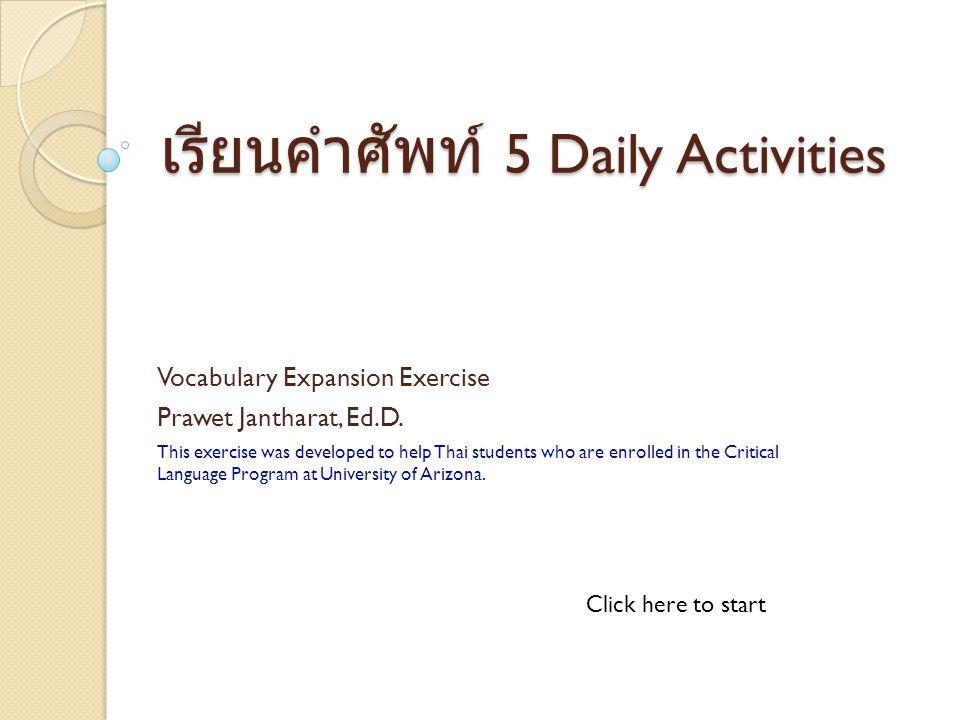 เรียนคำศัพท์ 5 Daily Activities
