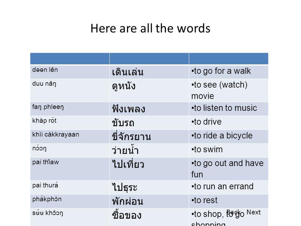Here are all the words เดินเล่น ดูหนัง ฟังเพลง ขับรถ ขี่จักรยาน
