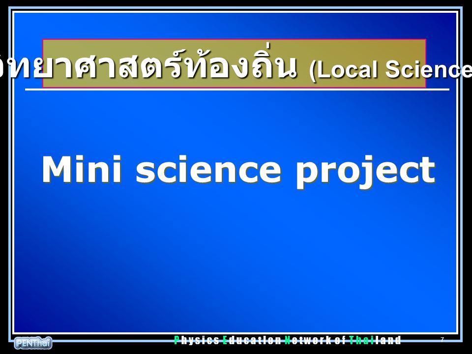 วิทยาศาสตร์ท้องถิ่น (Local Science)