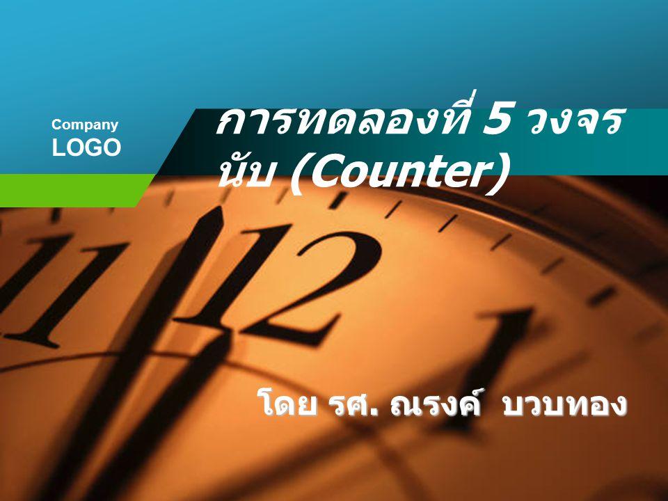 การทดลองที่ 5 วงจรนับ (Counter)