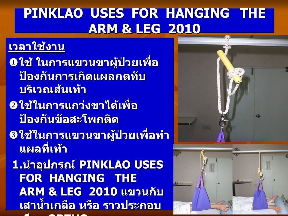 PINKLAO USES FOR HANGING THE ARM & LEG 2010