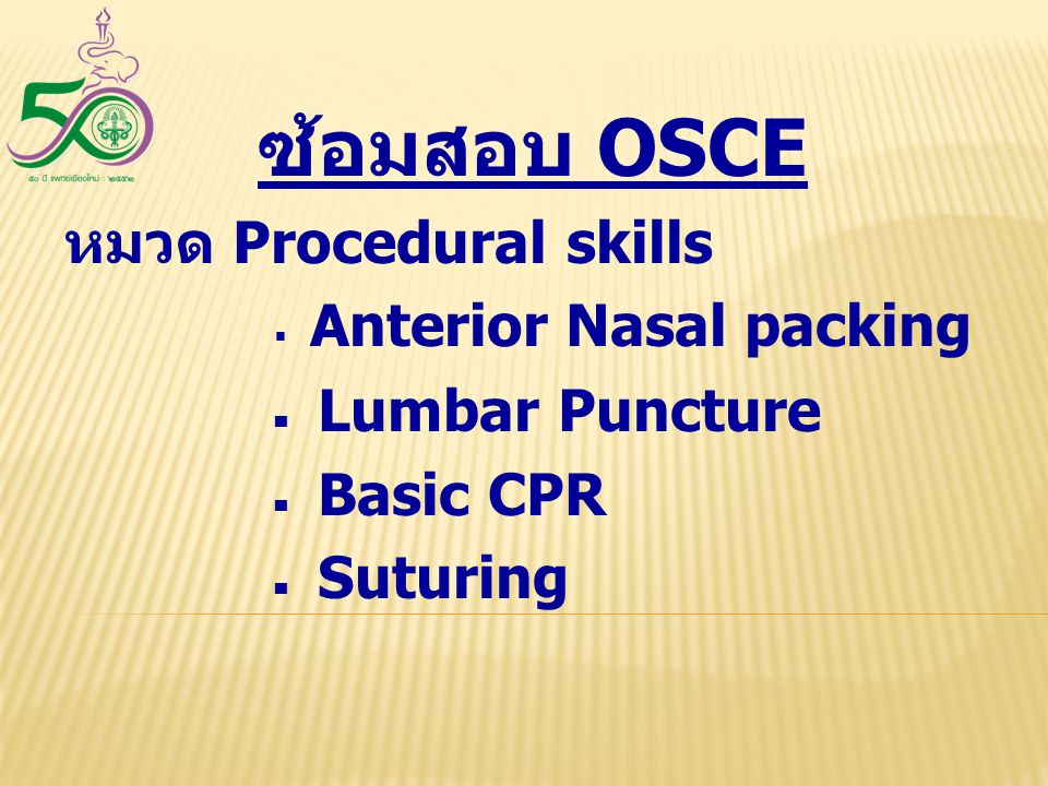 ซ้อมสอบ OSCE หมวด Procedural skills ■ Lumbar Puncture ■ Basic CPR
