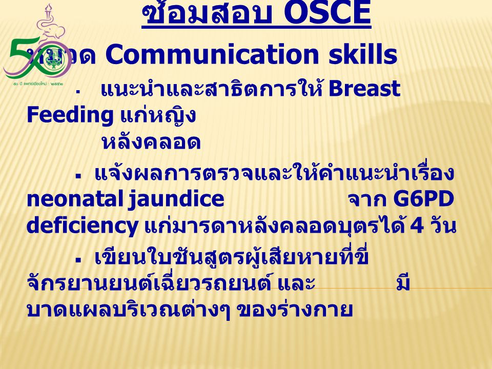 ซ้อมสอบ OSCE หมวด Communication skills