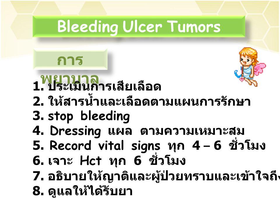 Bleeding Ulcer Tumors การพยาบาล 1. ประเมินการเสียเลือด