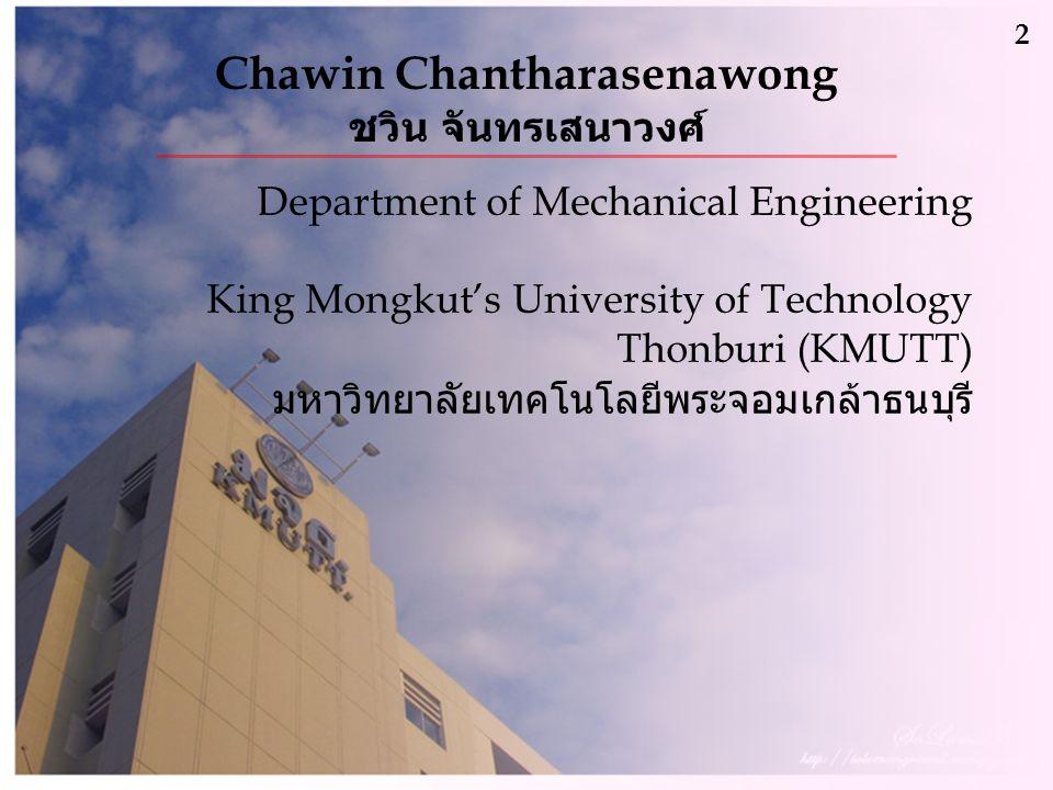 Chawin Chantharasenawong ชวิน จันทรเสนาวงศ์