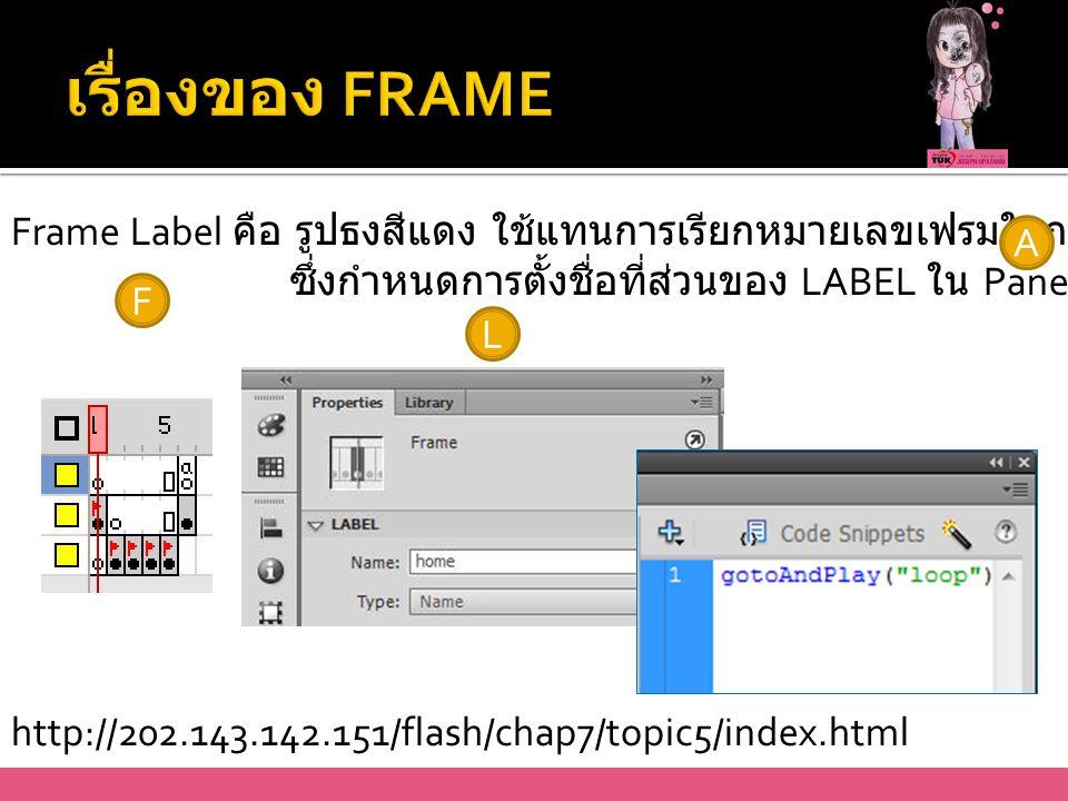 เรื่องของ FRAME Frame Label คือ รูปธงสีแดง ใช้แทนการเรียกหมายเลขเฟรมในการเขียนคำสั่ง Action.