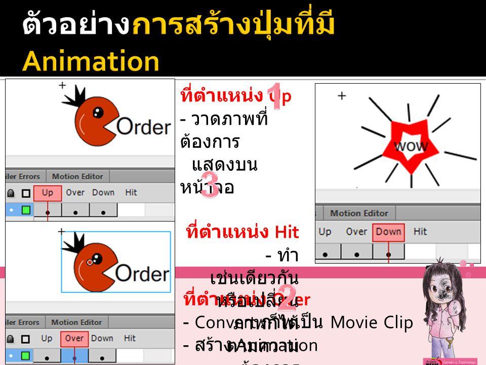 ตัวอย่างการสร้างปุ่มที่มี Animation