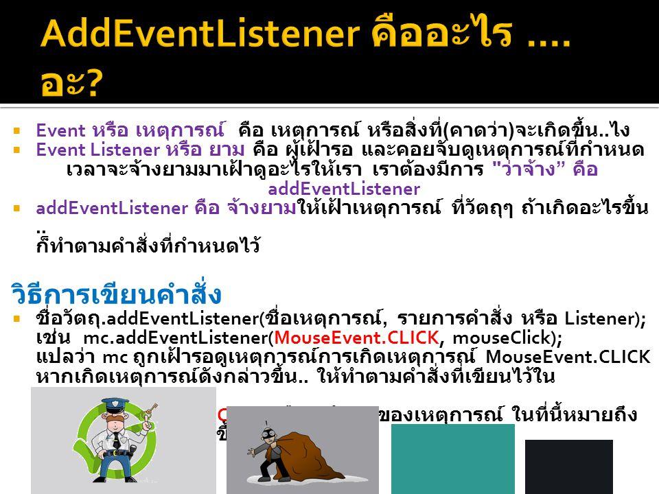 AddEventListener คืออะไร ....อะ
