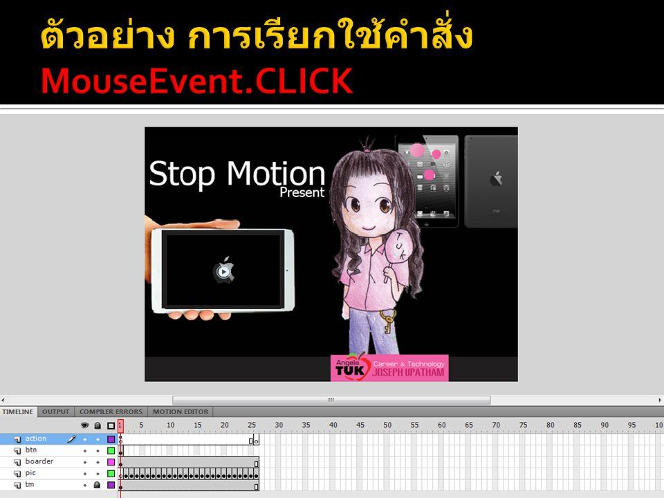 ตัวอย่าง การเรียกใช้คำสั่ง MouseEvent.CLICK