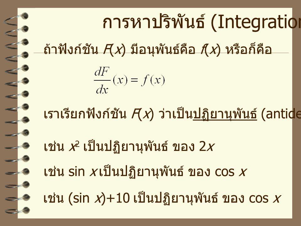 การหาปริพันธ์ (Integration)