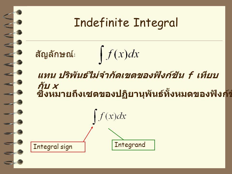 Indefinite Integral สัญลักษณ์: