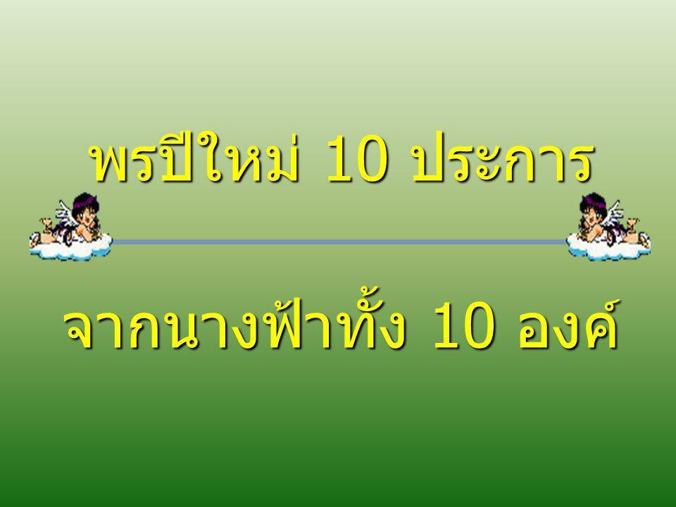 พรปีใหม่ 10 ประการ จากนางฟ้าทั้ง 10 องค์