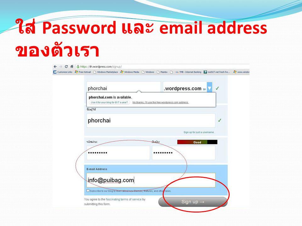 ใส่ Password และ email address ของตัวเรา