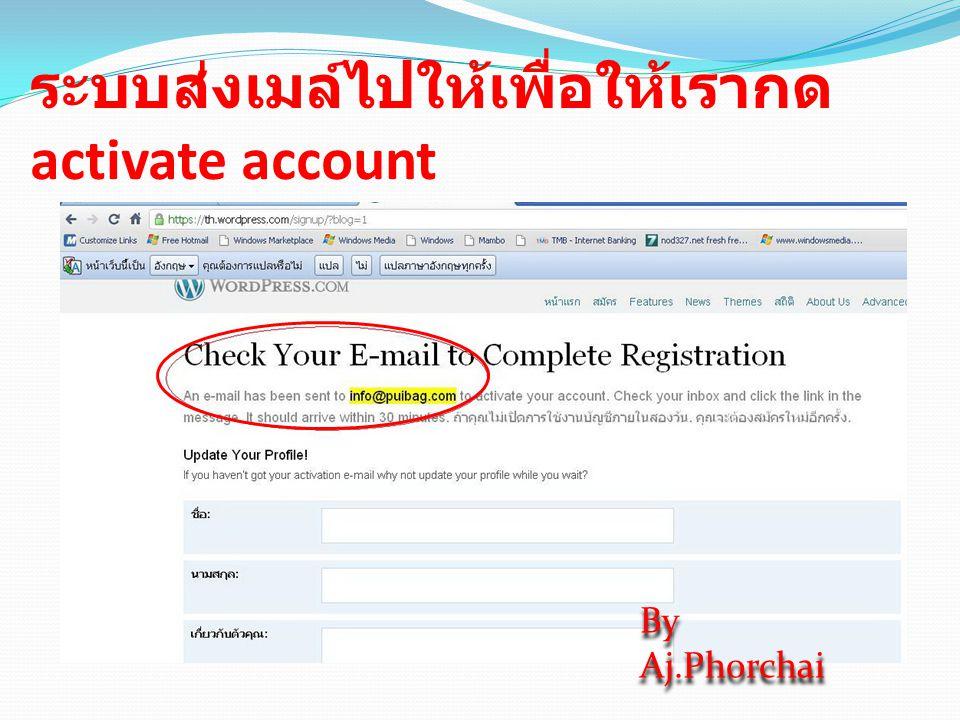 ระบบส่งเมล์ไปให้เพื่อให้เรากด activate account