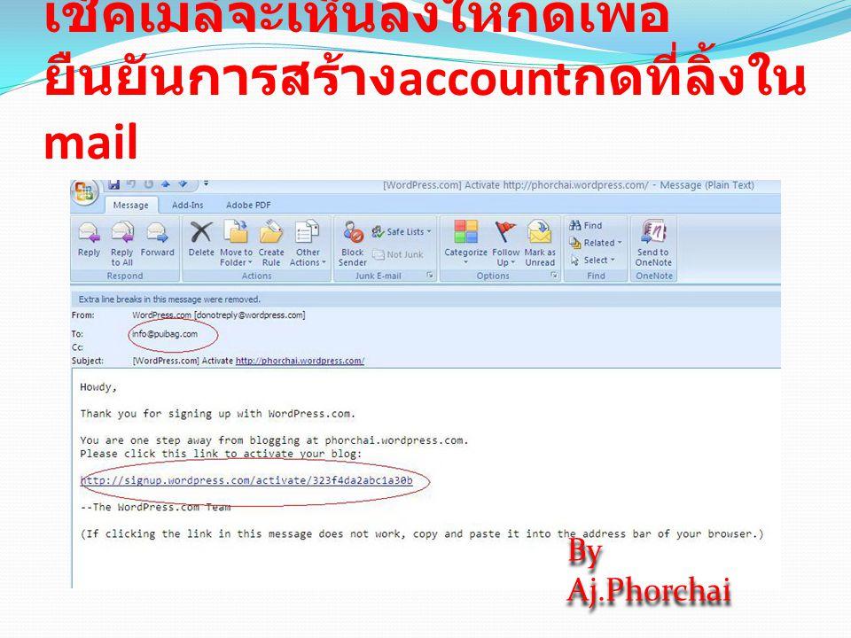 เช็คเมล์จะเห็นลิ้งให้กดเพื่อยืนยันการสร้างaccountกดที่ลิ้งใน mail