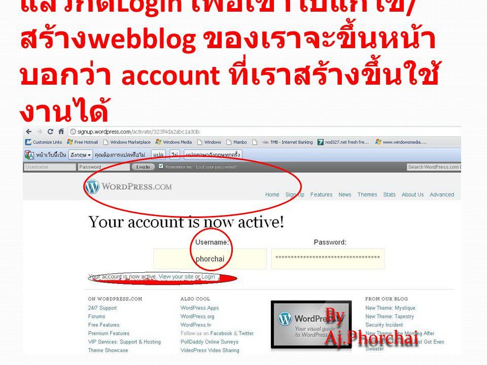 แล้วกดLogin เพื่อเข้าไปแก้ไข/สร้างwebblog ของเราจะขึ้นหน้าบอกว่า account ที่เราสร้างขึ้นใช้งานได้