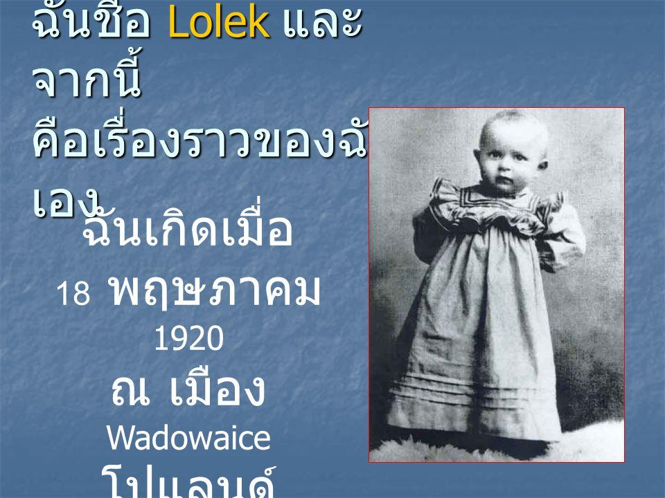 ฉันชื่อ Lolek และจากนี้ คือเรื่องราวของฉันเอง