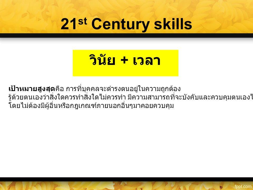 21st Century skills วินัย + เวลา