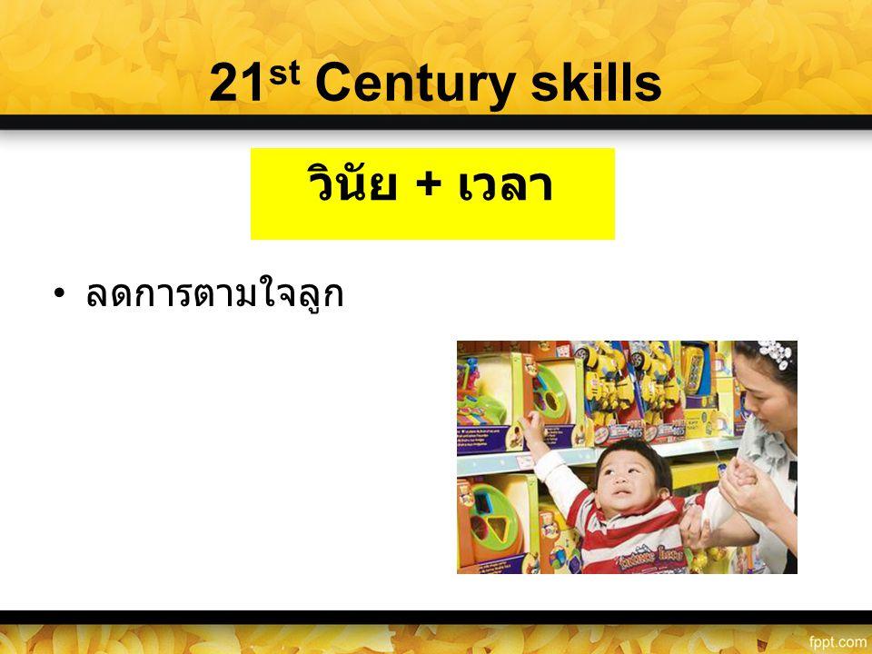 21st Century skills ลดการตามใจลูก วินัย + เวลา
