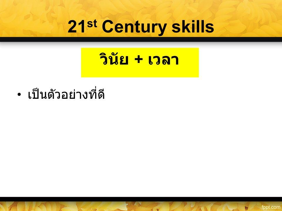 21st Century skills เป็นตัวอย่างที่ดี วินัย + เวลา