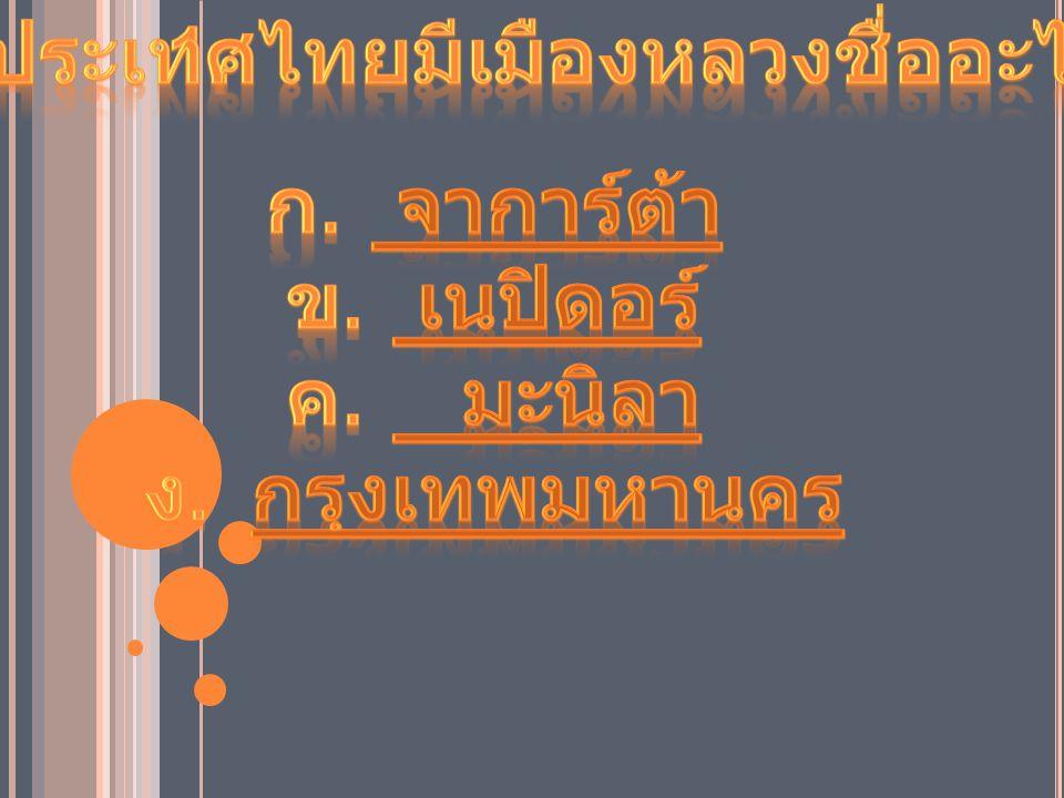 ประเทศไทยมีเมืองหลวงชื่ออะไร