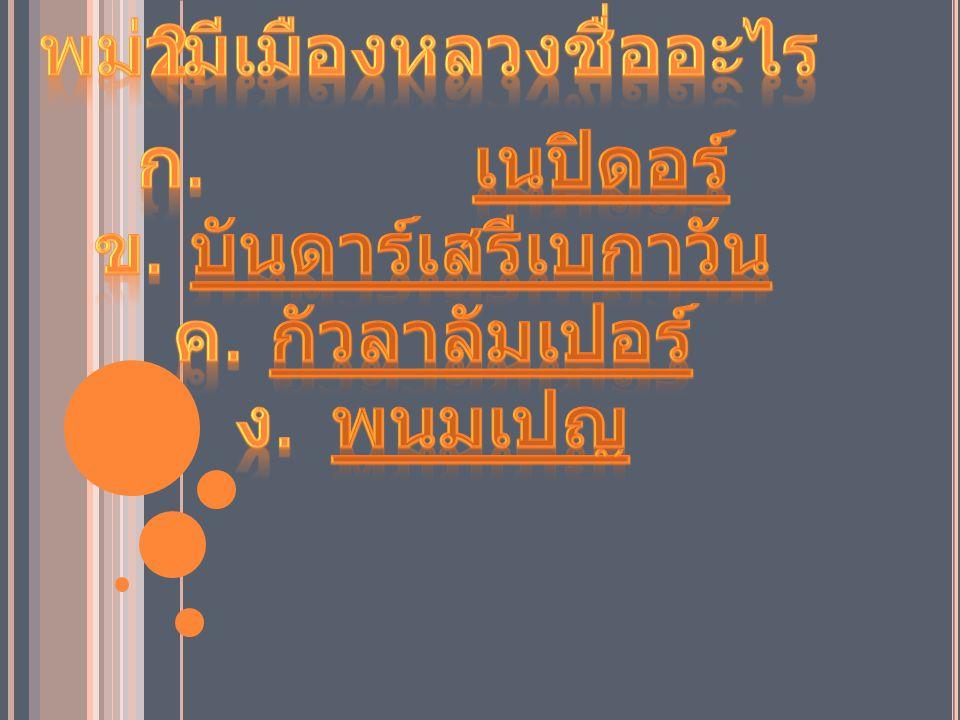 พม่ามีเมืองหลวงชื่ออะไร