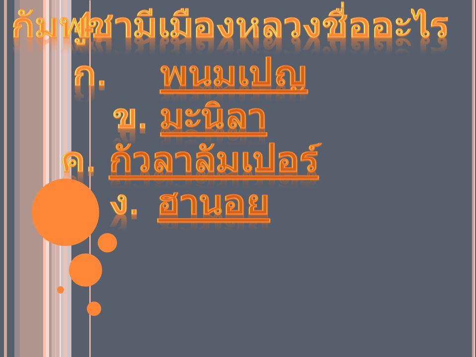 กัมพูชามีเมืองหลวงชื่ออะไร
