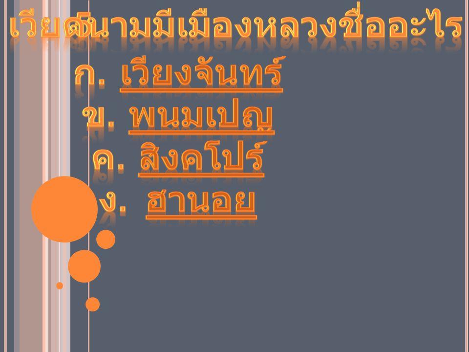 เวียดนามมีเมืองหลวงชื่ออะไร