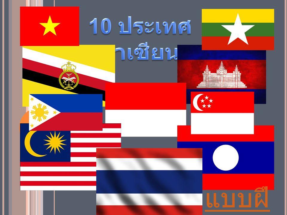 10 ประเทศอาเซียน แบบฝึกหัด