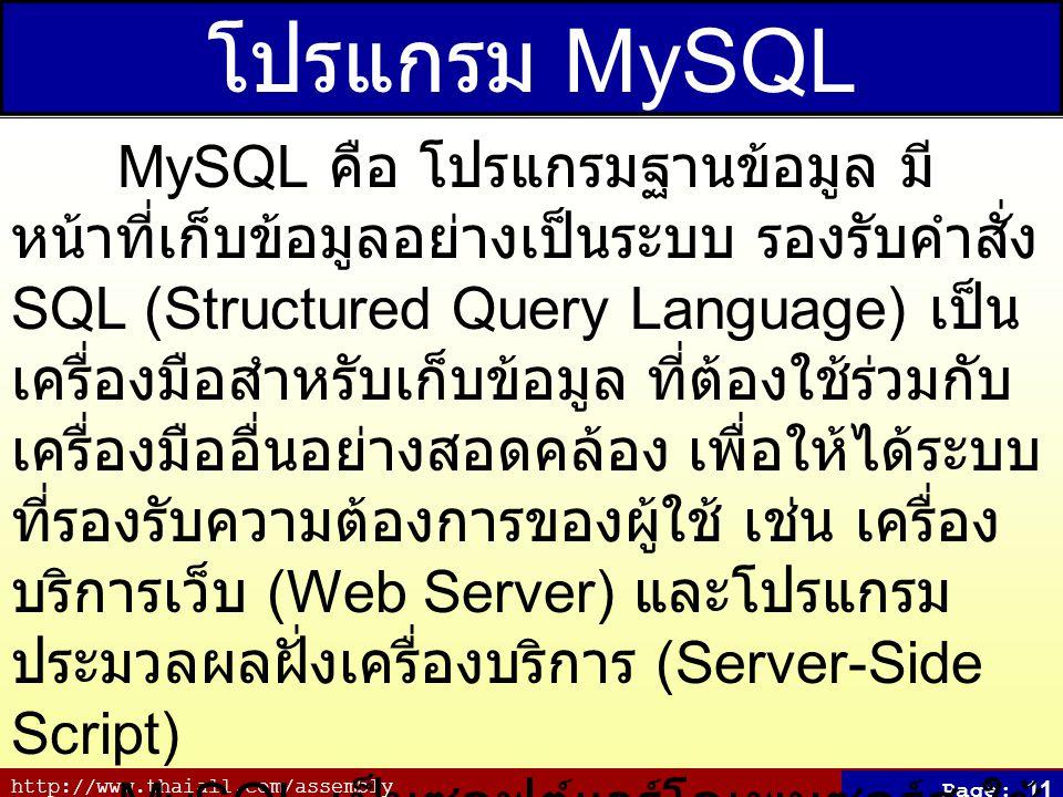 โปรแกรม MySQL