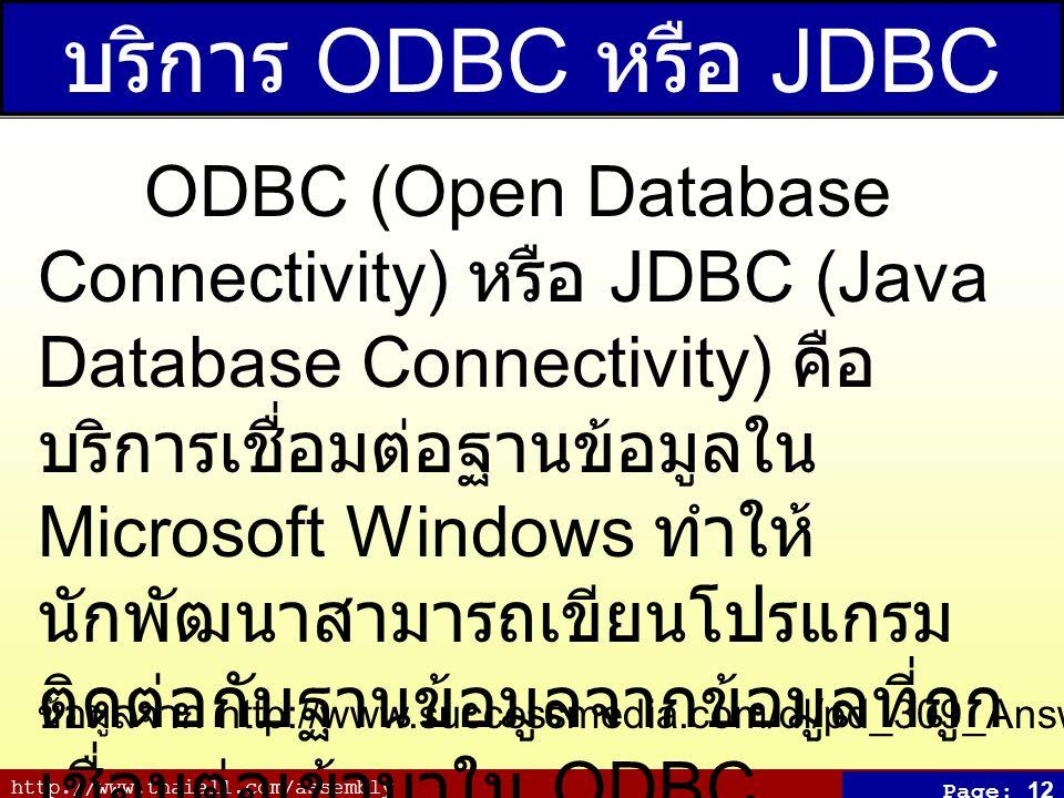 บริการ ODBC หรือ JDBC