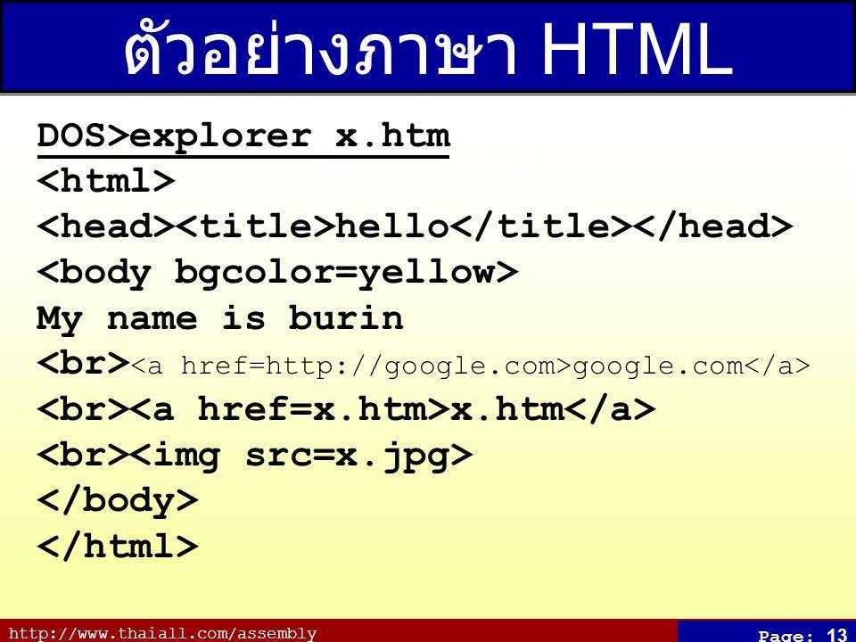 ตัวอย่างภาษา HTML (x.htm)
